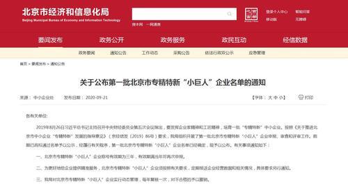"""第一批北京市专精特新""""小巨人""""企业.jpg"""