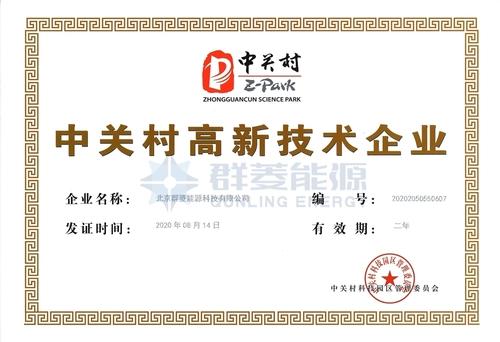 2020版 中关村高新技术企业证书 网站专用.jpg