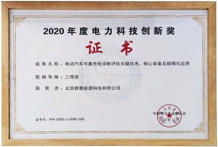 网站专用 2020年度电力科技创新奖.jpg