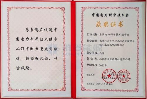 网站专用 2020年度中国电力科学技术进步奖 三等奖.jpg