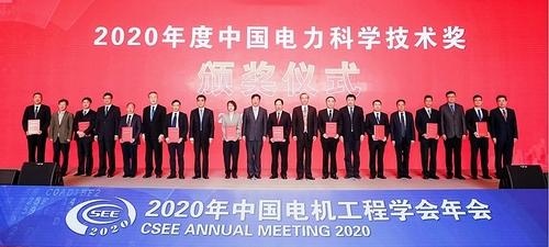 2020 中国电力科学技术奖 颁奖仪式.jpg